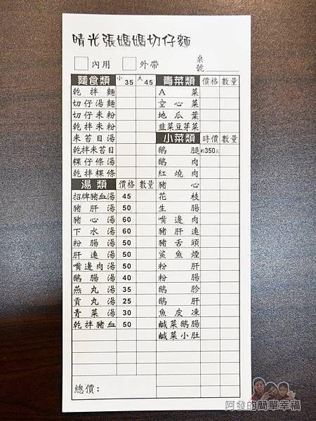 張媽媽切仔麵05-菜單.jpg