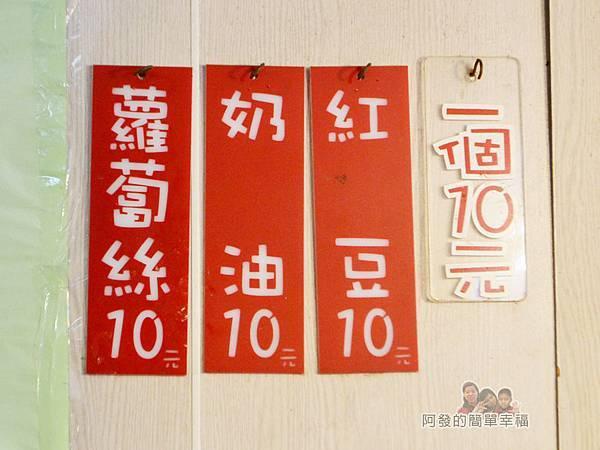 晴光紅豆餅02-價目表與口味