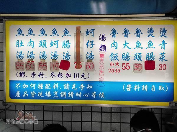 魯肉發無刺虱目魚粥04-價目表