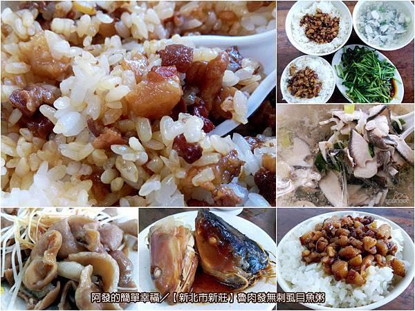 新莊美食列表-飯食01-魯肉發無刺虱目魚粥II