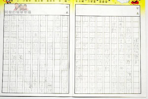 20161008-兒子的作文-運動快樂多1