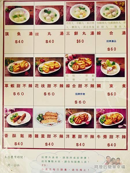 林家真好丸10-菜單