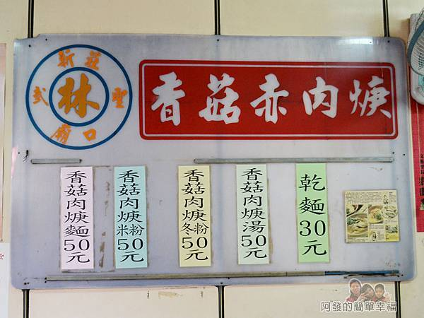 林記香菇赤肉羹06-價目表