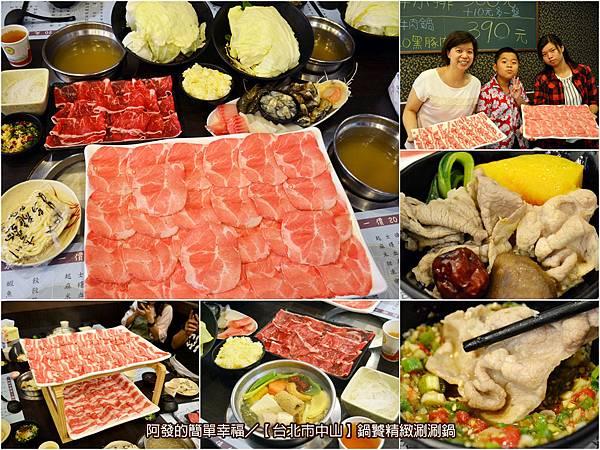 鍋饕精饌涮涮鍋all