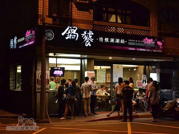 鍋饕精饌涮涮鍋01-店外觀