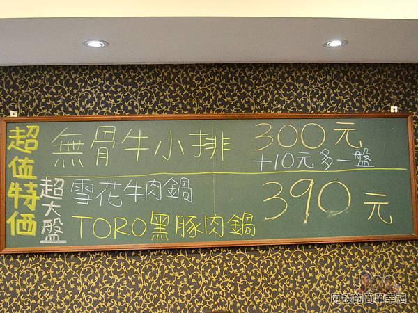 鍋饕精饌涮涮鍋07-超級特價