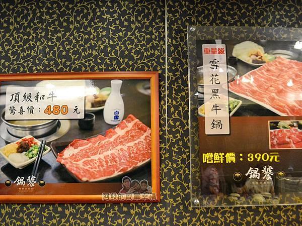鍋饕精饌涮涮鍋08-推薦