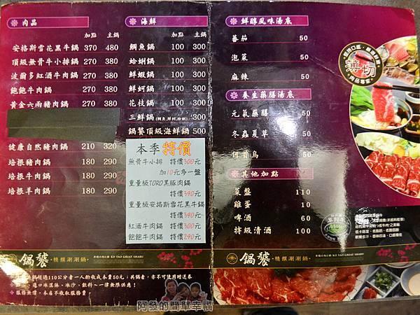 鍋饕精饌涮涮鍋09-菜單