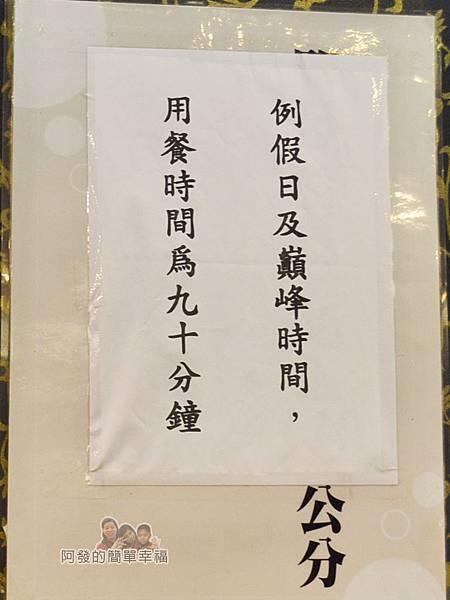 鍋饕精饌涮涮鍋11-用餐時間限制