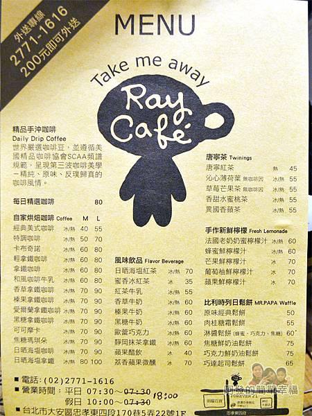 RAY CAFE14-菜單.jpg