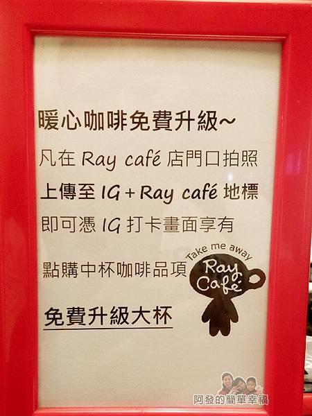 RAY CAFE23-店家活動.jpg