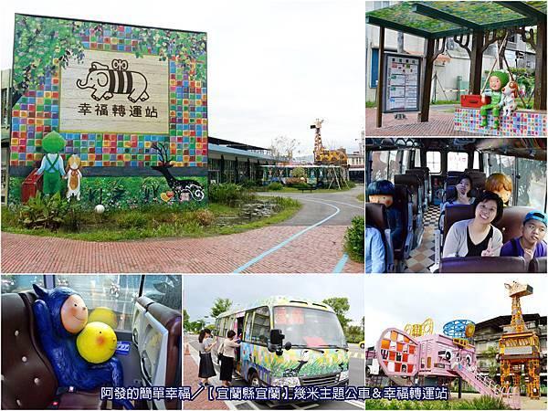 宜蘭縣遊記列表-宜蘭05-幾米主題公車n幸福轉運站