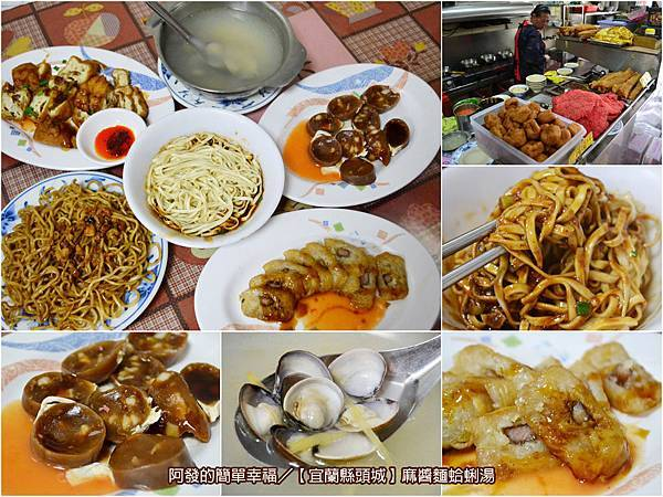 麻醬麵蛤蜊湯-all