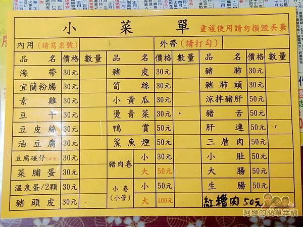麻醬麵蛤蜊湯11-小菜單