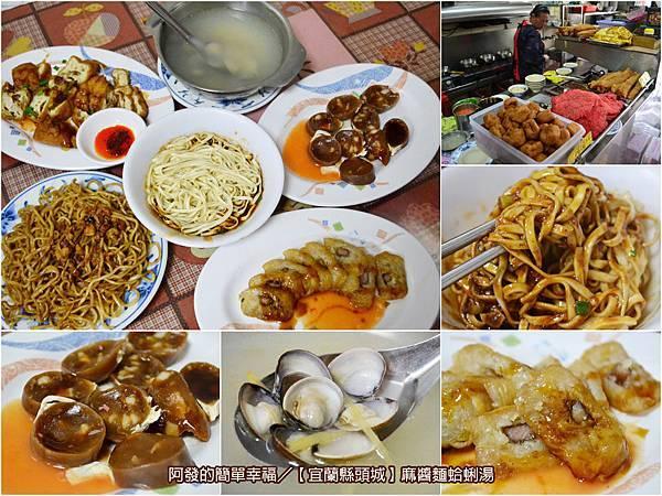 宜蘭縣食遊記列表-麵食01-麻醬麵蛤蜊湯