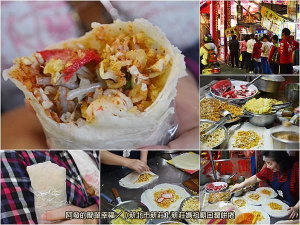 新莊美食列表-小吃04-新莊媽祖廟口潤餅捲