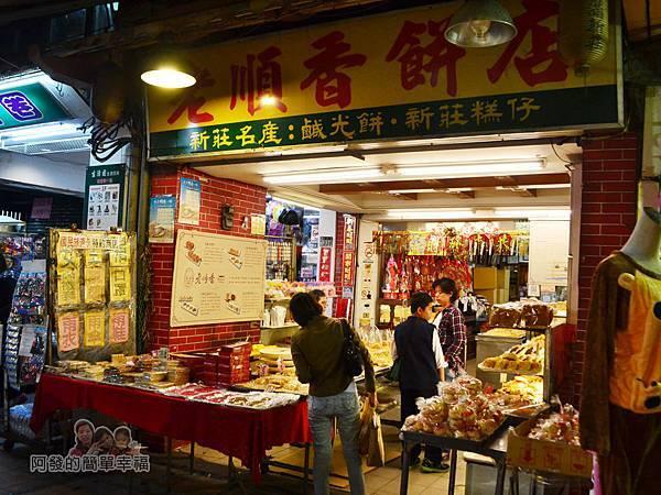 老順香餅店01-店外觀