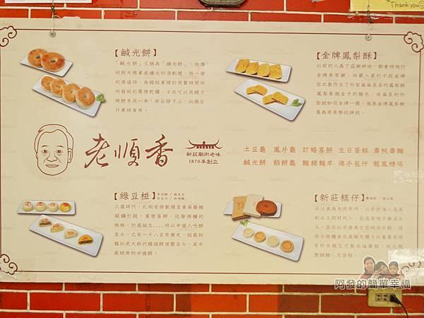 老順香餅店05-店內傳統糕餅介紹