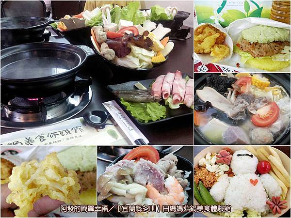 火鍋推薦列表-田媽媽菇鍋美食體驗館01