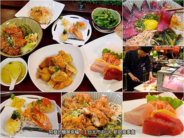 新宿食事處all