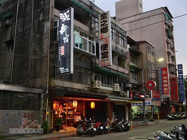 新宿食事處01-店外觀