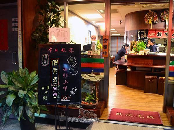 新宿食事處03-今日推薦