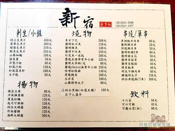 新宿食事處16-菜單II