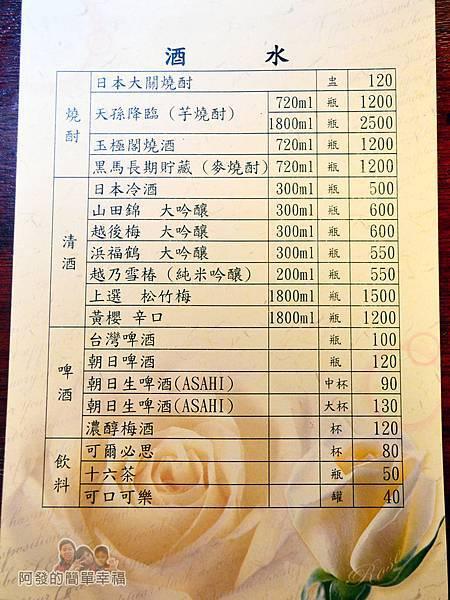 新宿食事處17-酒水單