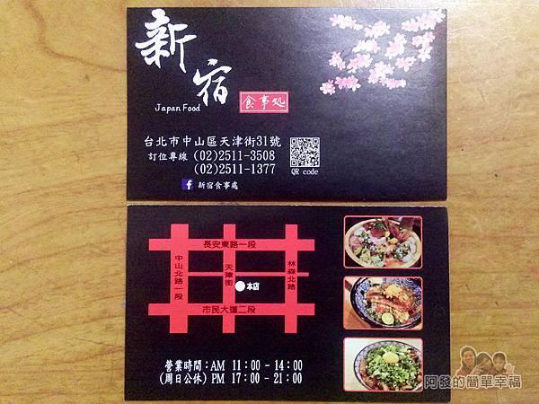 新宿食事處42-名片