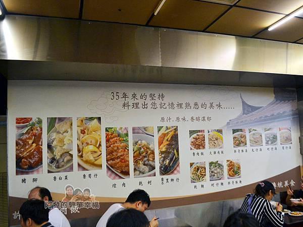許家莊魯肉飯08-牆上介紹