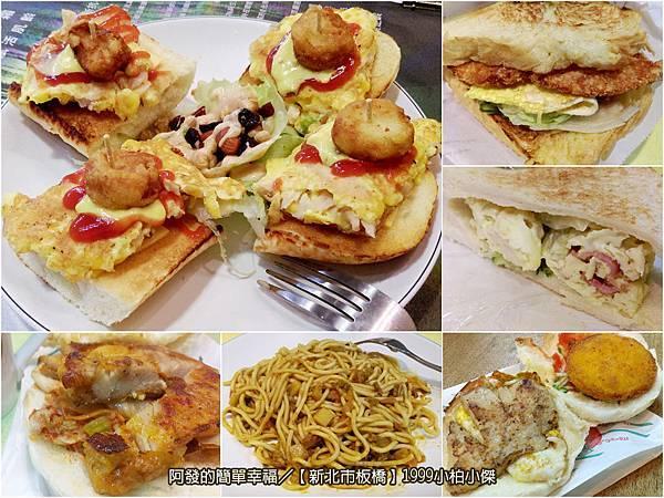 新北市板橋美食列表-早餐13-小柏小傑II