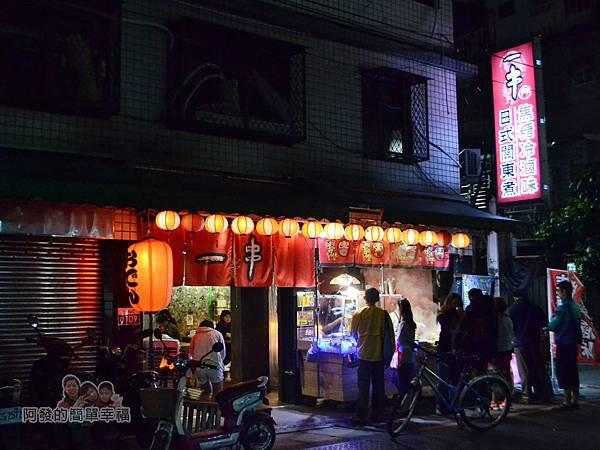 一串日式關東煮01-店外觀與人潮