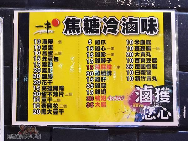 一串日式關東煮10-焦糖冷滷味價目表