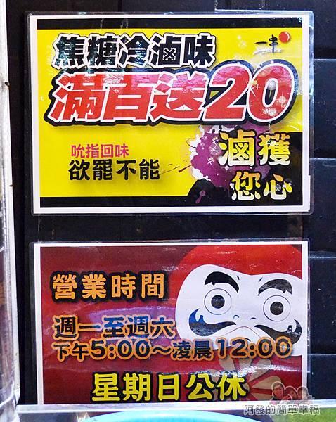 一串日式關東煮11-活動與營業時間