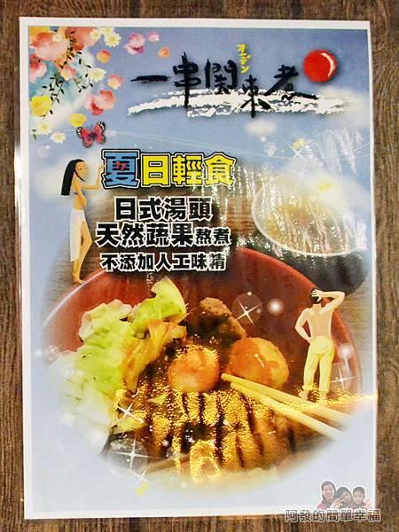 一串日式關東煮13-關東煮特色