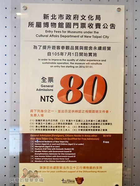 十三行博物館11-門票資訊