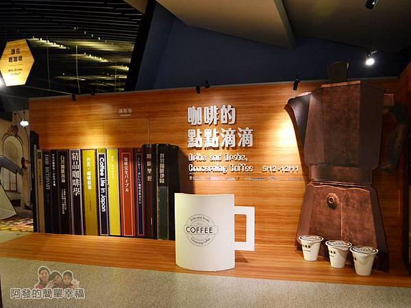 十三行博物館17-咖啡的點點滴滴特展入口