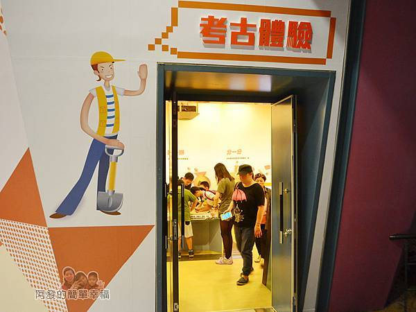 十三行博物館23-考古體驗-入口