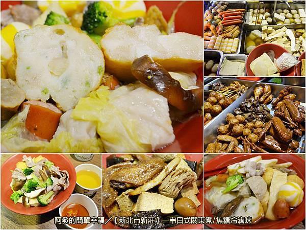 新莊美食列表-西餐_牛排_異國料理08-一串日式關東煮