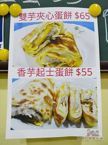 2個蛋早餐06-新菜色假日限定