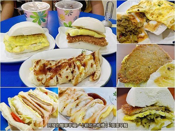 新北市板橋美食列表-早餐21-2個蛋早餐II