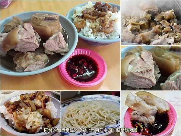 新莊美食列表-麵食09-當歸豬腳II
