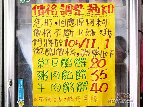 曾記餡餅03-價目表