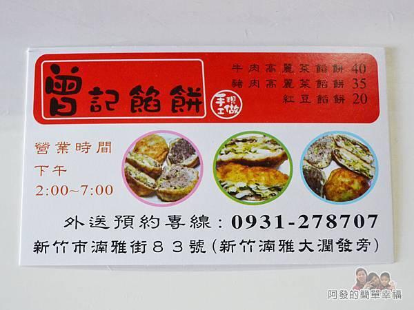 曾記餡餅27-名片
