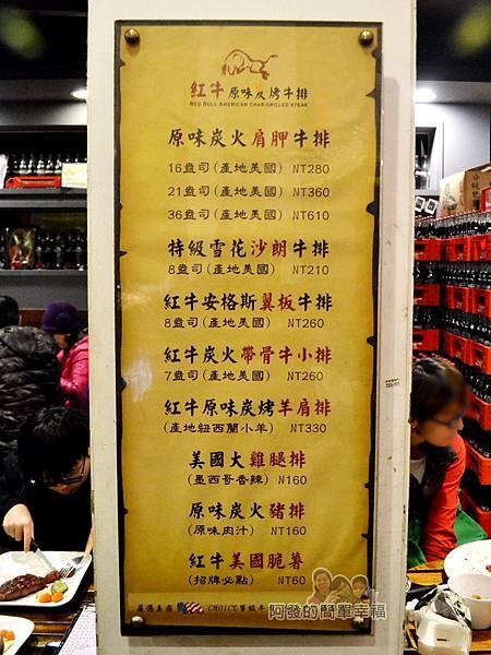 紅牛原味炭烤牛排07-牆上的價目表