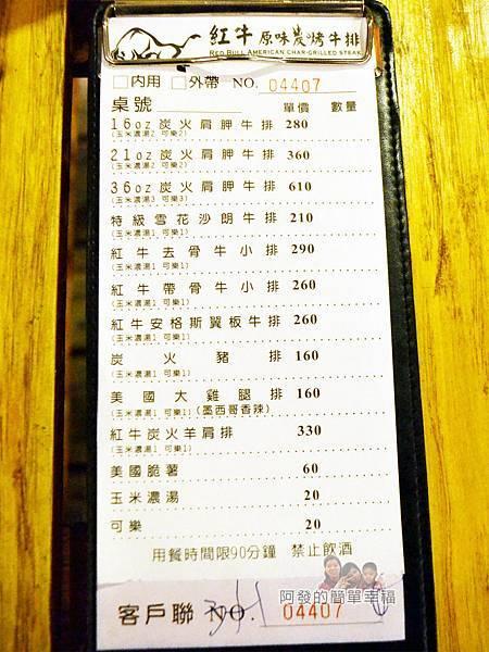 紅牛原味炭烤牛排11-菜單