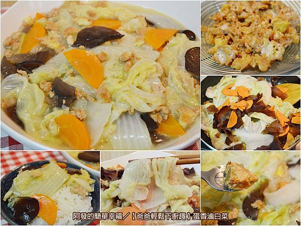 蛋香滷白菜all