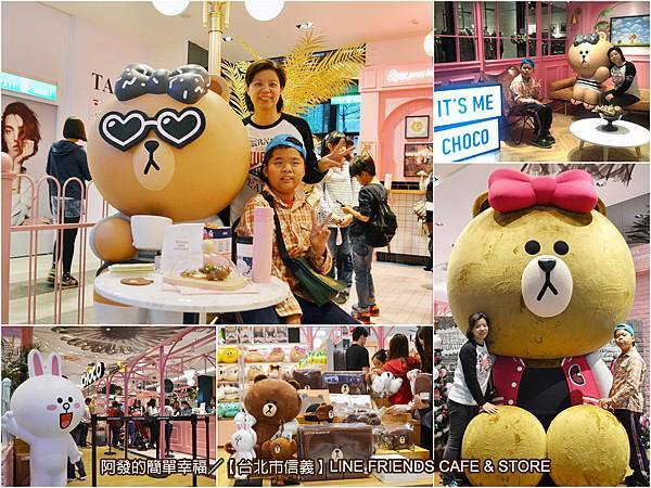 LINE_FRIENDS-CAFE & STORE