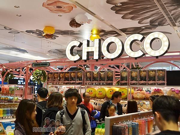 LINE專賣店16-大大的CHOCO字樣