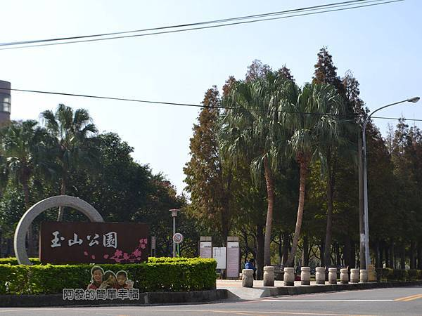 玉山公園01-公園入口